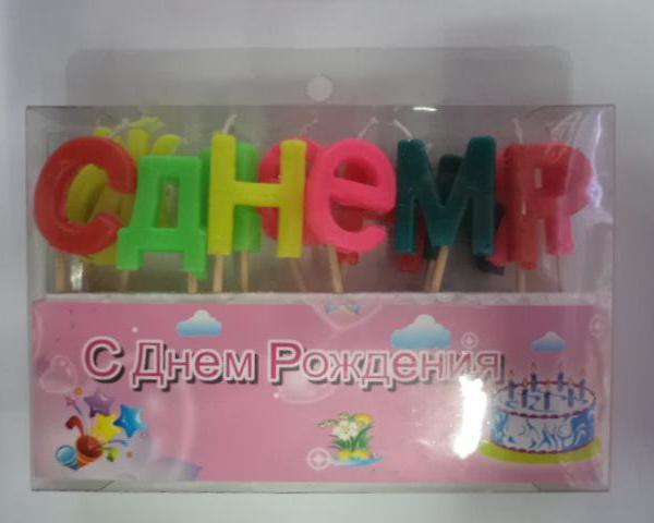 Свечи в торт ″С Днем Рожденья″ буквы купить оптом и в розницу
