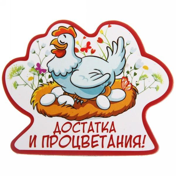 Магнит виниловый ″Достатка и процветания!″, Отважные курицы купить оптом и в розницу
