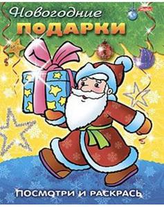 """Альбом д/раскр.А5 HATBER, """"Посмотри и раскрась. Новогодние подарки"""" купить оптом и в розницу"""