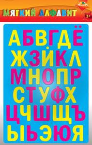 """Набор д/дет.творч.Мозаика """"Мягкий алфавит"""" купить оптом и в розницу"""