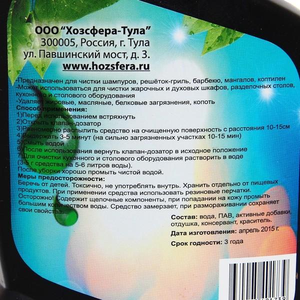 Универсальный очиститель для гриля и барбекю, 0.5л купить оптом и в розницу