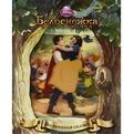 Книга 978-5-4471-0439-9 Белоснежка. Волшебная сказка. купить оптом и в розницу