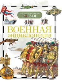 Книга 978-5-353-03921-1 Военная энциклопедия (ДЭР) купить оптом и в розницу