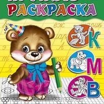 Раскраска пропись 978-5-378-01701-0 Для малышей Мишка купить оптом и в розницу