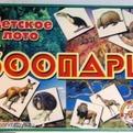 Лото Зоопарк мал.00079 купить оптом и в розницу