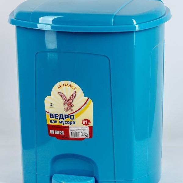 Ведро для мусора с педалью 21л (Ар-Пласт) (Р) купить оптом и в розницу