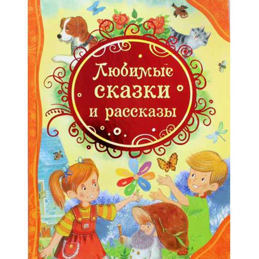 Книга 978-5-353-06017-8 Любимые сказки и рассказы купить оптом и в розницу