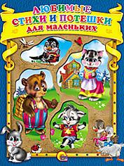 Книга Вырубки 978-5-378-01646-4 Потешки для маленьких купить оптом и в розницу