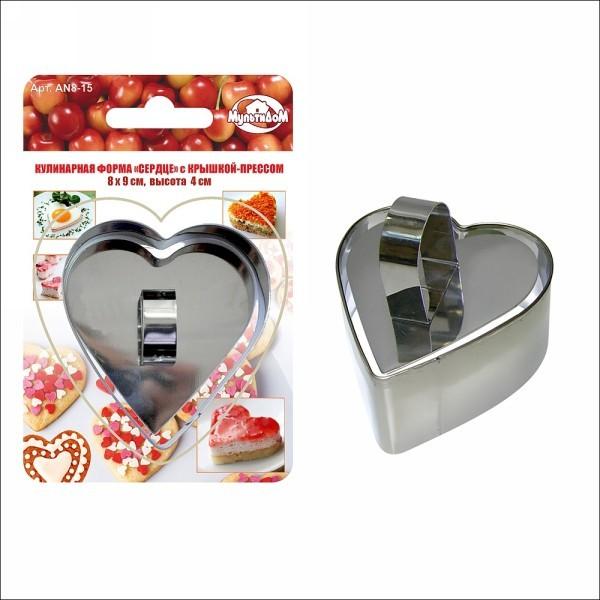 Кулинарная форма ″Сердце″ 8*9*4 см с прессом купить оптом и в розницу