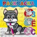 Раскраска пропись 978-5-378-01702-7 Для малышей Котенок купить оптом и в розницу