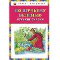 Книга 978-5-699-72838-1 По щучьему веленью купить оптом и в розницу