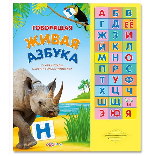 Книга 978-5-402-01813-6 Говорящая живая азбука купить оптом и в розницу