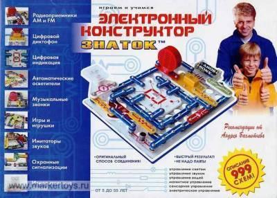 Эл. констр-р ЗНАТОК 999 схем + Школа 999-Znat+Sh /10шт/ купить оптом и в розницу