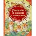 Книга 978-5-353-05877-9 Рассказы и сказки о животных купить оптом и в розницу