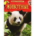 Книга 978-5-353-05838-0 Животные.Детская энциклопедия купить оптом и в розницу