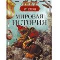 Книга 978-5-353-05201-2 Мировая история купить оптом и в розницу