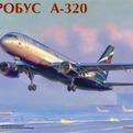 Сб.модель 7003 Самолет Аэробус А-320 купить оптом и в розницу