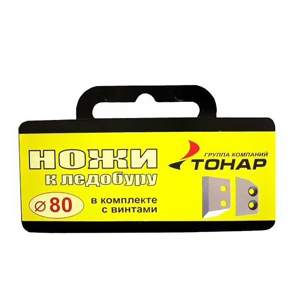Нож для ледобура ЛР-80 2шт (коробка) купить оптом и в розницу