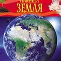 Книга 978-5-353-05846-5 Планета Земля.Детская энциклопедия купить оптом и в розницу
