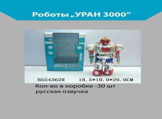 Робот 00921 в кор. купить оптом и в розницу
