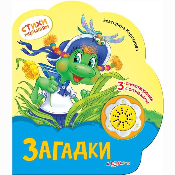 Книга стихи малышам 978-5-490-00216-1 Загадки купить оптом и в розницу