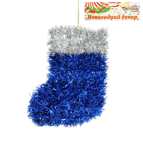 Ёлочная игрушка подвесная 15*11см ″Новогодний носочек″ купить оптом и в розницу