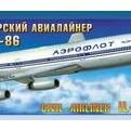 Сб.модель 7001 Авиалайнер Ил-86 купить оптом и в розницу