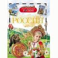 Книга энциклопедия 978-5-353-05675-1 Россия (ДЭР) купить оптом и в розницу