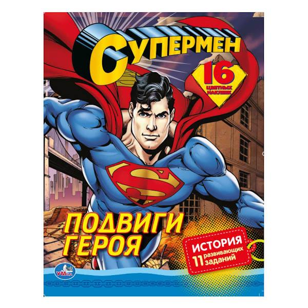 Книга Умка 9785506002772 Супермен.Подвиги героя.Мульткнижка. купить оптом и в розницу