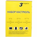 Набор кастрюль из стеклокерамики 3 предмета (1л, 1,5л, 2,5л) SJ-YGG-3-0032 купить оптом и в розницу