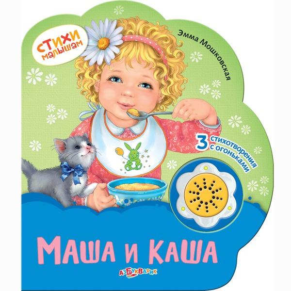 Книга стихи малышам 978-5-490-00219-2 Маша и каша купить оптом и в розницу