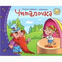 Книжка-малышка Читалочка 978-5-8112-5339-5 купить оптом и в розницу