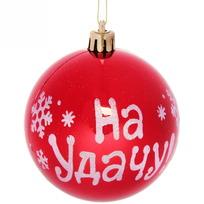 Ёлочный шар с блестящим пожеланием ″На удачу!″, 7 см купить оптом и в розницу