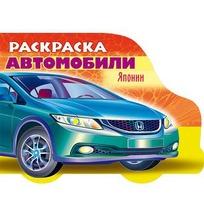 Раскраска книжка 8л А5ф Автомобили Японии Выпуск №3 12732 купить оптом и в розницу