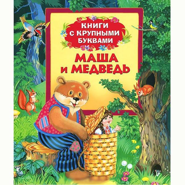 Книга 978-5-353-06422-0 Маша и Медведь.Крупные буквы купить оптом и в розницу