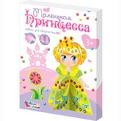 Набор ДТ Рисунок из страз Принцесса 1 3D 01702 /18/ купить оптом и в розницу