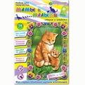 Набор ДТ Аппликация Кошка и котенок 19-004АБ купить оптом и в розницу