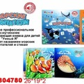 Книга 0107Е-ZYЕ Морские обитатели купить оптом и в розницу