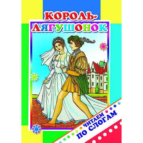 Книга 978-5-91282-821-8 Король-лягушонок купить оптом и в розницу