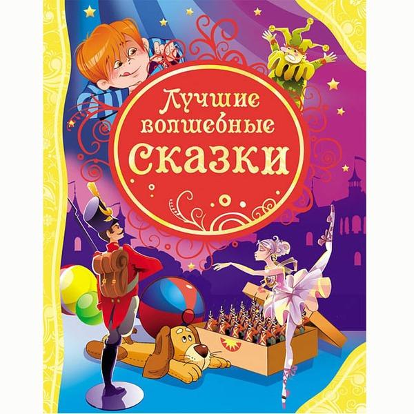 Книга 978-5-353-05529-7 Лучшие волшебные сказки (ВЛС) купить оптом и в розницу