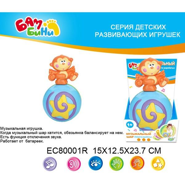 Игрушка на бат. 80001ECR Бамбини Шар-неваляшка с обезьянкой в кор. купить оптом и в розницу