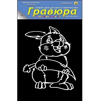 Набор ДТ Гравюра Веселый зайчик с эфф.серебро Г-7842 купить оптом и в розницу