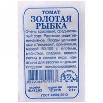 Семена Томат Золотая рыбка (белый пакет) 0,1 г купить оптом и в розницу