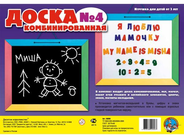 Доска д/рисования №4(новая упаковка) 997 купить оптом и в розницу