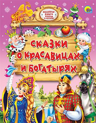Книга  978-5-378-11457-3 Сказки о красавицах и богатырях купить оптом и в розницу