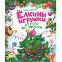 Книга 978-5-353-06950-8 Елкины игрушки от пола до макушки купить оптом и в розницу