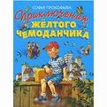 Книга 978-5-699-36703-0 Приключения желтого чемоданчика купить оптом и в розницу