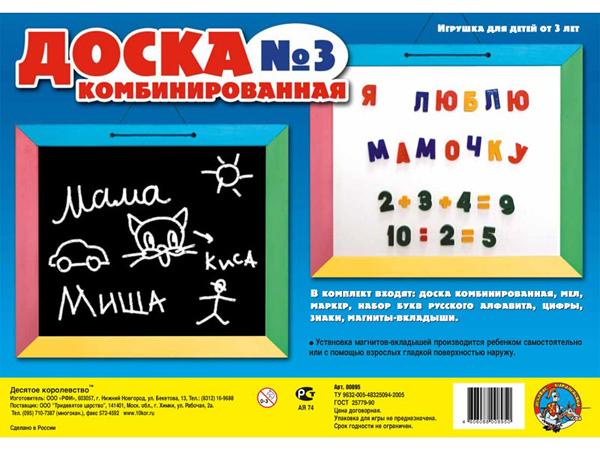 Доска д/рисования №3(новая упаковка) 996 купить оптом и в розницу