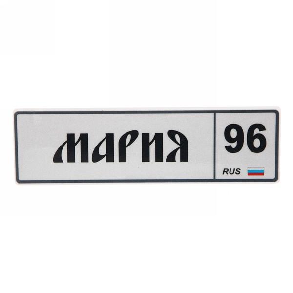 Номер на коляску ″Мария я мамина и папина!″ купить оптом и в розницу