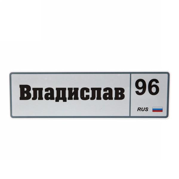 Номер на коляску ″Владислав″ купить оптом и в розницу
